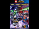 «LEGO супергерои DC Лига справедливости против Лиги Бизарро» Lego DC Comics Super Heroes Justice League vs. Bizarro League, 2015