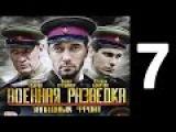 Военная разведка. Западный фронт (2010). 7 серия из 8