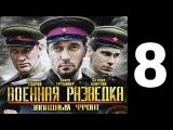 Военная разведка. Западный фронт (2010). 8 серия из 8