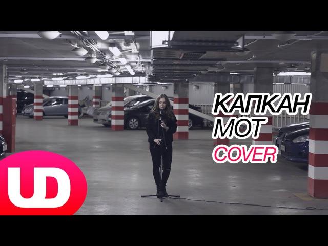 МОТ - Капкан (Cover) UD Music / NAMI