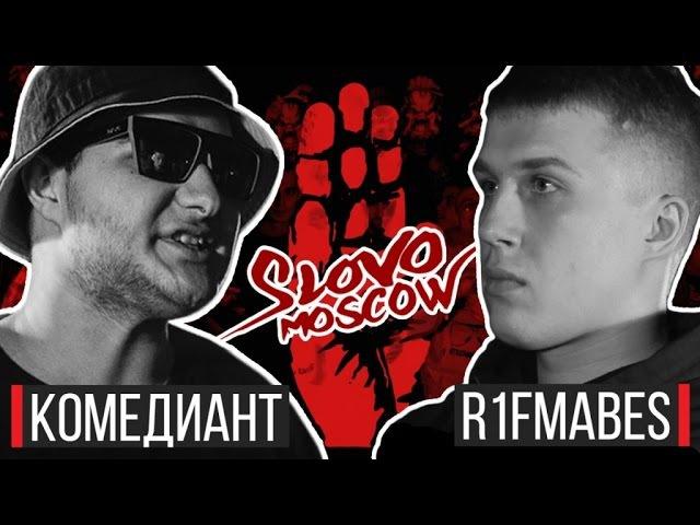 SLOVO | МОСКВА - КОМЕДИАНТ vs. R1Fmabes (ТОП-16, 3 сезон)