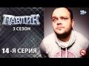 Павлик Наркоман - 3 сезон 14 серия