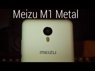 Meizu M1 Metal подробный обзор от FERUMM.COM. Козыри, особенности и недостатки  Meizu Metal
