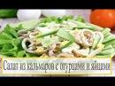 Салат из кальмаров с огурцами и яйцами