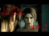 Let's Play Tomb Raider #4 ч.2 [Потихоньку и в стелсе]