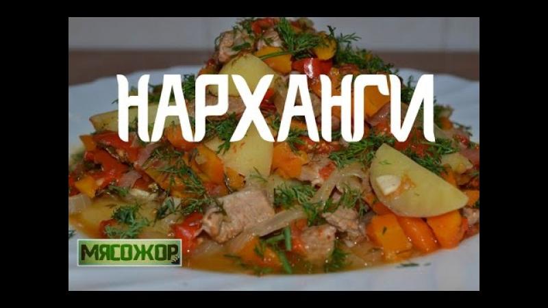 МЯСОЖОР 12 Нарханги (узбекская кухня)