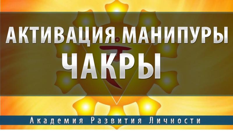Активация и балансировка 3 чакры - Манипура