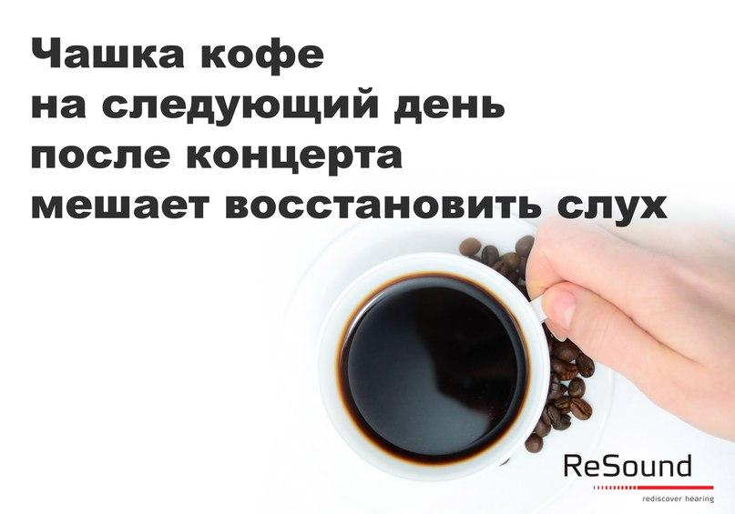 Исследование: Чашка кофе на следующий день после концерта мешает восстановить слух