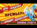 Arkadiy_Parovozov_30_sek_Full_HD