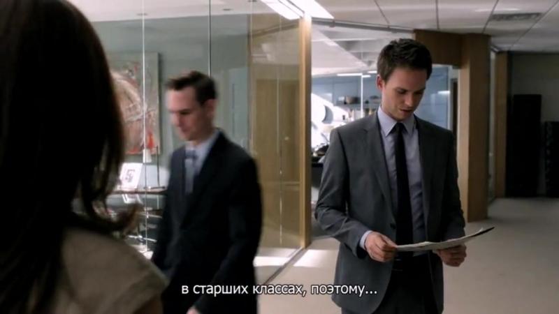 Suits Форс мажоры Отрезочек 1 сезон 9 серия
