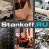 Stankoff RU - станки и промышленное оборудование