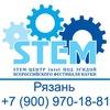 STEM-центр Intel | Рязань