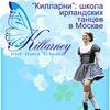 """Школа ирландских танцев """"Килларни"""", Москва"""
