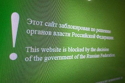 Роскомнадзор заблокировал приложение для вербовки в ИГ