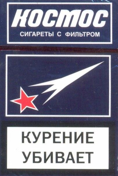 Сигареты оптом космос