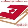 "Центр Сертификации ""Эксперта""  г.Калининград"
