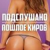 Подслушано | Пошлое Киров | 18+