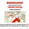 """""""Тихий парад"""" Иркутск.  Музыкальный магазин"""
