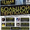 """""""БОЛЬШОЙ ПЕРЕПОЛОХ"""" в """"ПЛASТИЛИН"""" club 12 МАЯ!"""