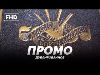 DUB | Промо: «Дж К. Роулинг знакомит читателей с «Магией в Северной Америке»