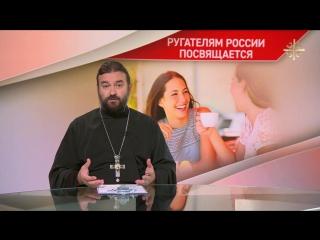 Святая правда: Ругателям России посвящается