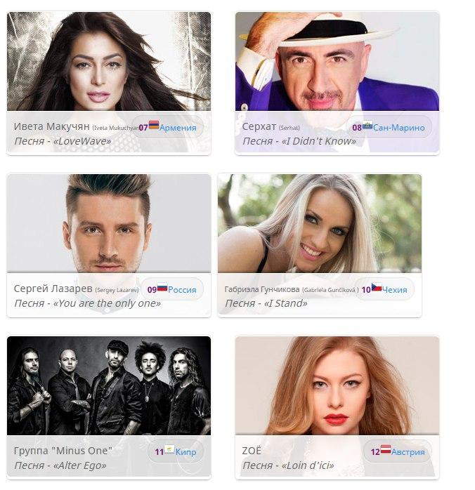 Евровидение-2016 Qd6IhWBg5fY