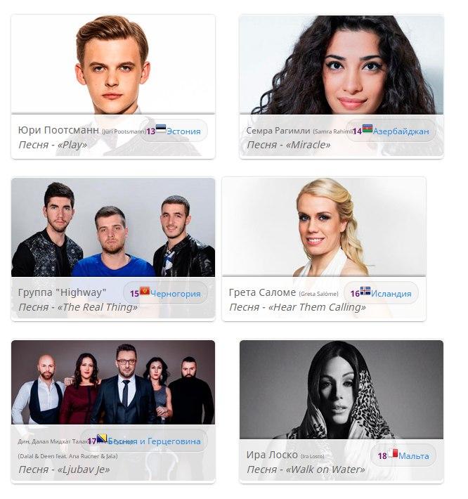 Евровидение-2016 WofPUEdL8iQ