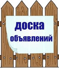 Доска объявлений по приморскому краю разместить or подать or добавить or дать объявление без регистрации