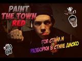 ДРАКА ГОПНИКОВ В БАРЕ И МАФИЯ С КАТАНОЙ Paint the Town Red