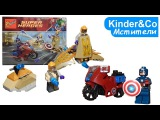 Лего Мстители обзор набора аналога лего -  обзор  игрушек lego marvel's avengers