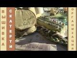 Вышивка на льне организация процесса ✥ Скатерть от Дамского счастья ✥ Вышивка крестиком