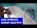 Как отмыть ванну быстро Как сделать ванну белоснежной