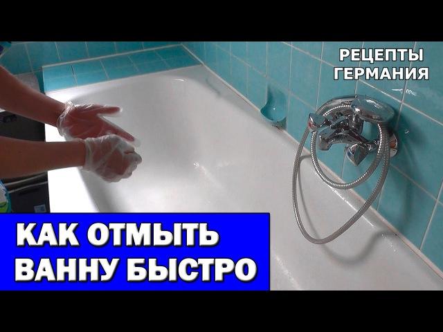 Как отмыть ванну быстро | Как сделать ванну белоснежной