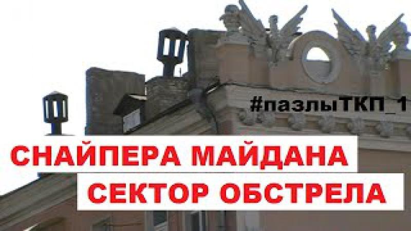 пазлыТКП Снайпера Майдана. Часть 1. Сектор обстрела