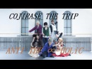 【COJIRASE THE TRIP】ANTI THE∞HOLiC 踊ってみた【オリジナル振付】