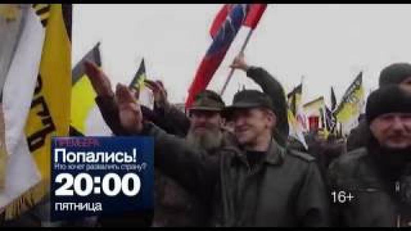 Ну вот и стартовал сценарий а-ля Евромайдан. Нацистов скрещивают с либералами для совершения госпереворота в России:Спецпроект