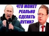 Михаил Делягин Путин не может или не хочет поднимать уровень жизни Что будет в 2016  07 11