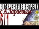 L ч. Кармическая Астрология.Реинкарнация.Диагностика Кармы.Воскр.встречи с А.Зар...
