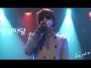 [fancam] 101214 Kyuhyun - It has To Be You (Yesung) @ Sukira Open Broadcast