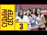 Судьбы сестер Маленькие женщины серия 3