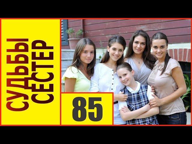 Судьбы сестер Маленькие женщины серия 85
