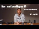 Бьет ли Соня Марка a6300 vs 5D Mark III AF low ISO