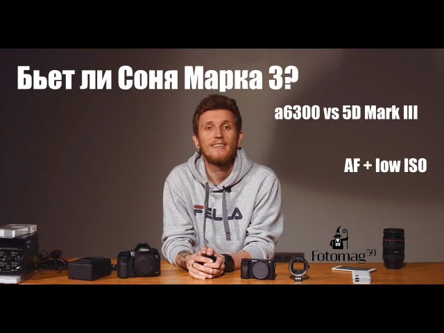 Бьет ли Соня Марка? (a6300 vs 5D Mark III) AF low ISO