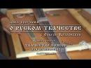 О Руском ткачестве: Ткачество поясов на дощечках. Часть 3