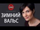 Зимний вальс 1 2 3 4 серия, фильм целиком (2013) Мелодрама, Сериалы HD720