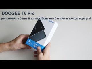 DOOGEE T6 Pro распаковка и беглый взгляд