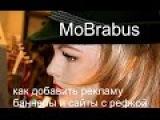 MoBrabus как добавить баннеры и сайты с вашей реферальной ссылкой