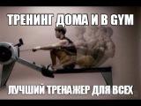 Лучший ТРЕНАЖЕР для ДОМАшних ТРЕНИРОВОК и ЗАЛа. гребной. кардио