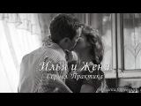 Илья Соколов и Евгения Королева. (Сериал
