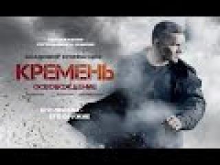 Кремень. Освобождение - Серия 4 (1080p HD) 2013